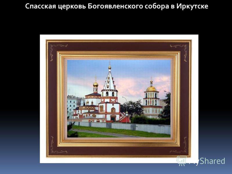 Спасская церковь Богоявленского собора в Иркутске