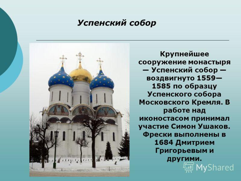 Крупнейшее сооружение монастыря Успенский собор воздвигнуто 1559 1585 по образцу Успенского собора Московского Кремля. В работе над иконостасом принимал участие Симон Ушаков. Фрески выполнены в 1684 Дмитрием Григорьевым и другими. Успенский собор