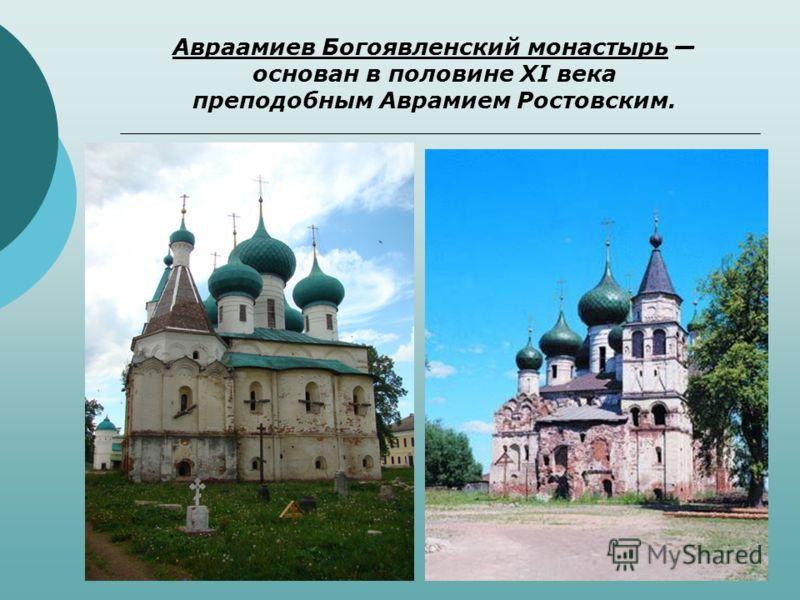 Авраамиев Богоявленский монастырь основан в половине XI века преподобным Аврамием Ростовским.