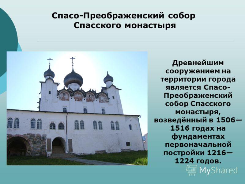 Древнейшим сооружением на территории города является Спасо- Преображенский собор Спасского монастыря, возведённый в 1506 1516 годах на фундаментах первоначальной постройки 1216 1224 годов. Спасо-Преображенский собор Спасского монастыря