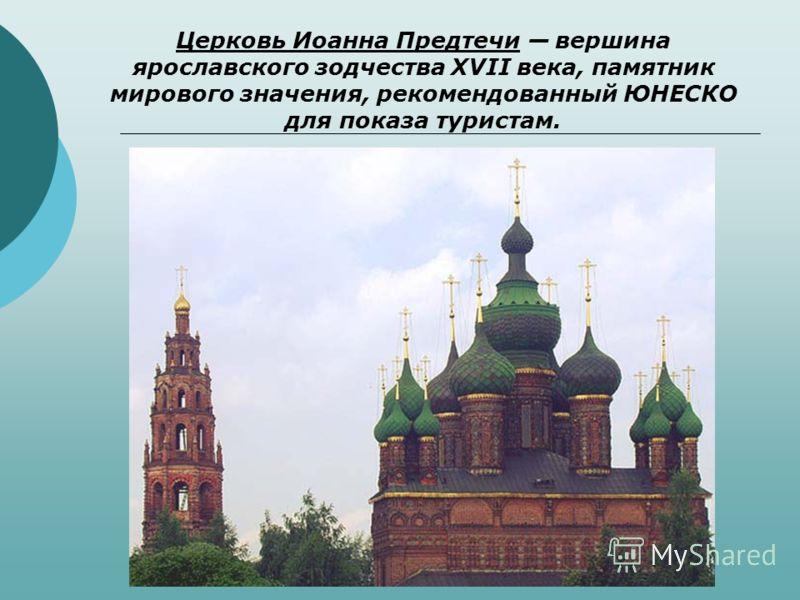 Церковь Иоанна Предтечи вершина ярославского зодчества XVII века, памятник мирового значения, рекомендованный ЮНЕСКО для показа туристам.