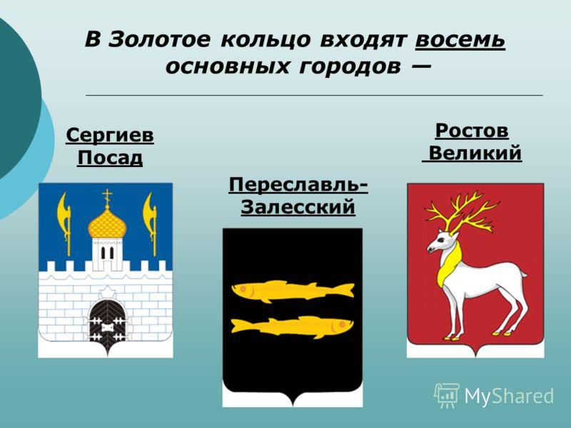 Сергиев Посад В Золотое кольцо входят восемь основных городов Переславль- Залесский Ростов Великий