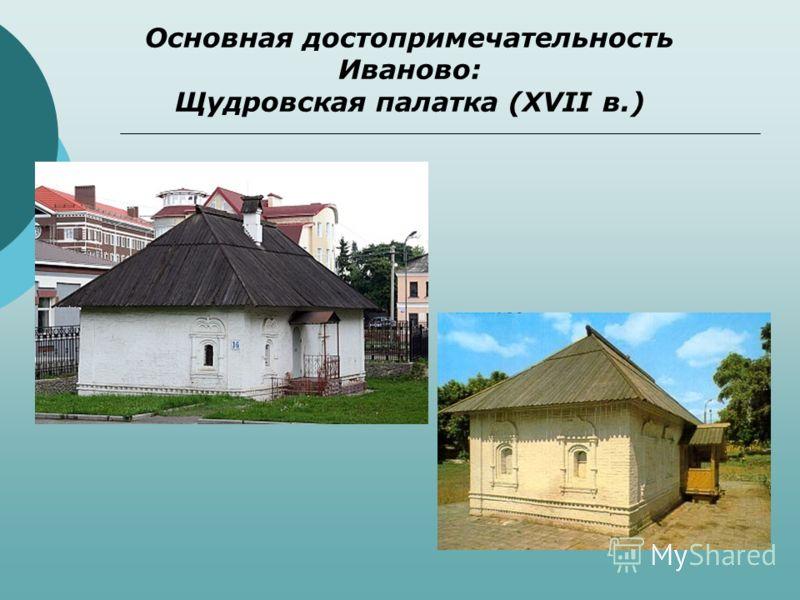 Основная достопримечательность Иваново: Щудровская палатка (XVII в.)
