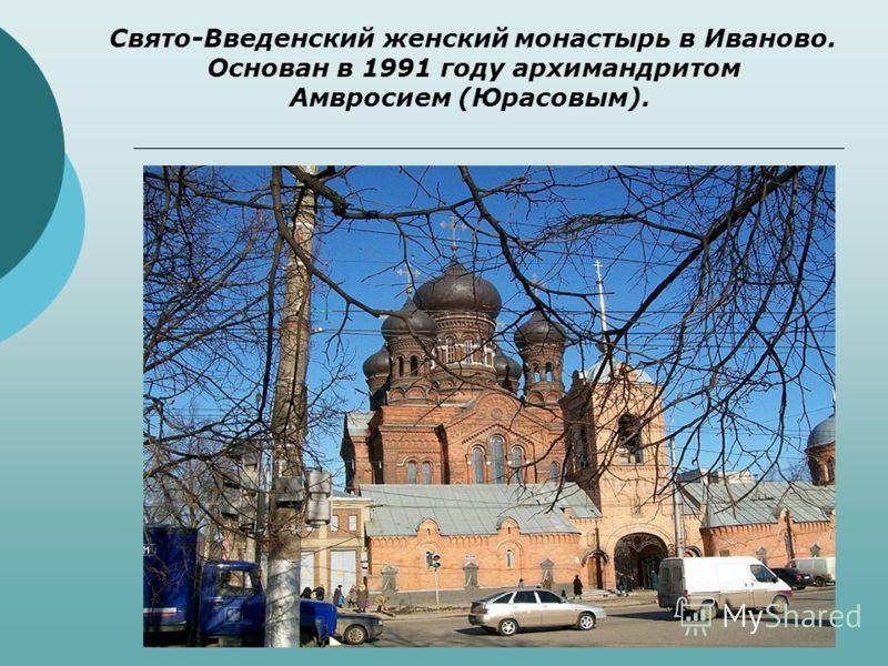 Свято-Введенский женский монастырь в Иваново. Основан в 1991 году архимандритом Амвросием (Юрасовым).