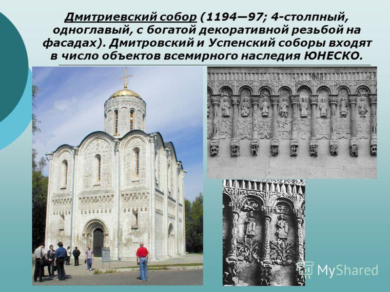 Дмитриевский собор (119497; 4-столпный, одноглавый, с богатой декоративной резьбой на фасадах). Дмитровский и Успенский соборы входят в число объектов всемирного наследия ЮНЕСКО.
