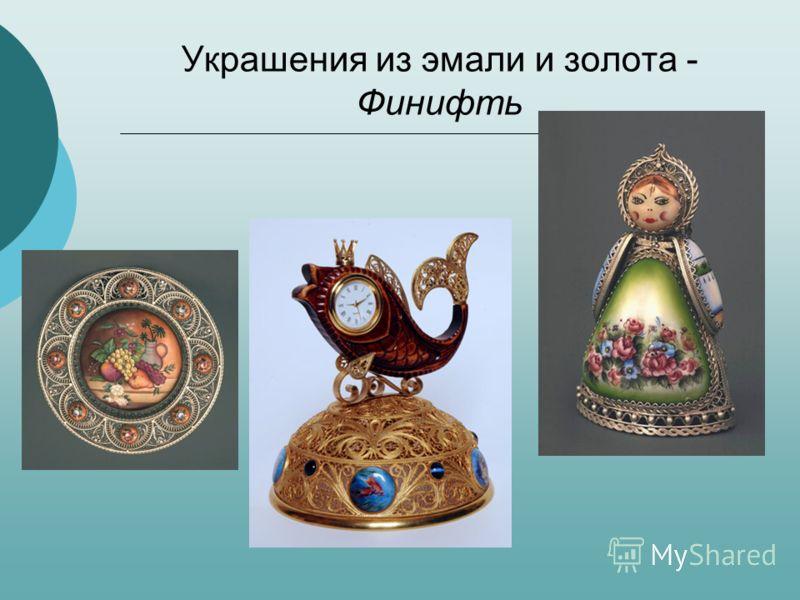 Украшения из эмали и золота - Финифть