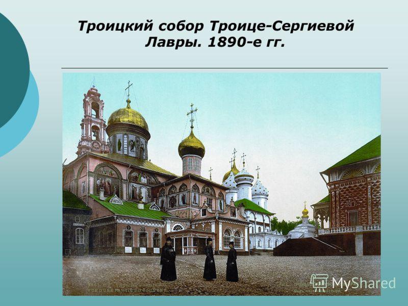Троицкий собор Троице-Сергиевой Лавры. 1890-е гг.