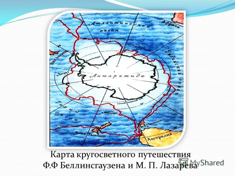 Карта кругосветного путешествия Ф.Ф Беллинсгаузена и М. П. Лазарева