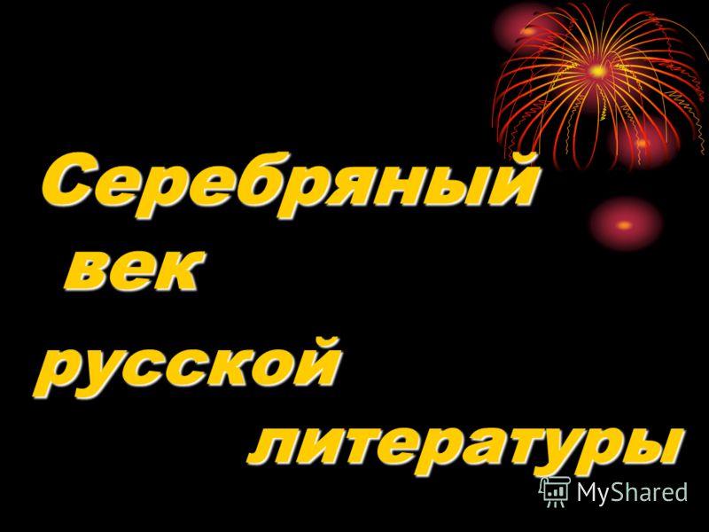 Серебряный век русской литературы