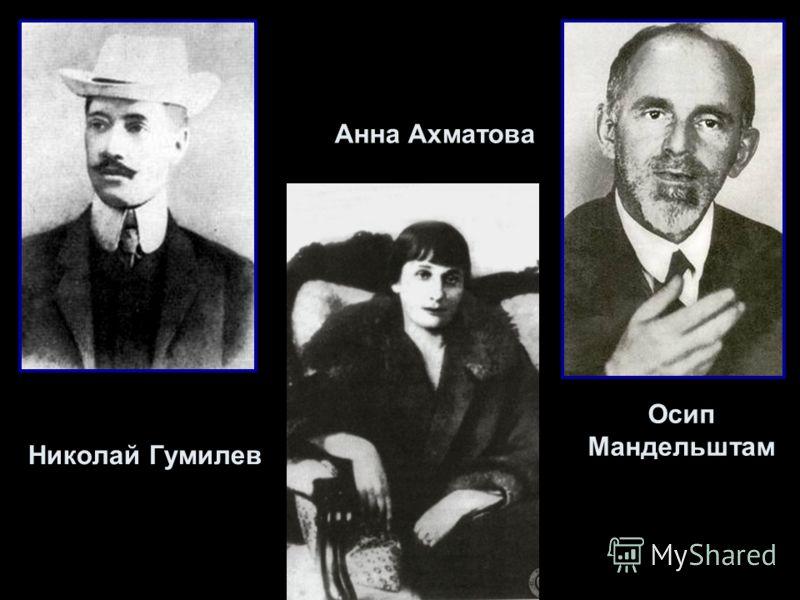 Николай Гумилев Анна Ахматова Осип Мандельштам
