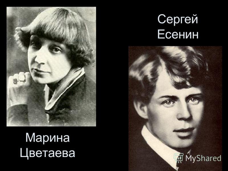Марина Цветаева Сергей Есенин