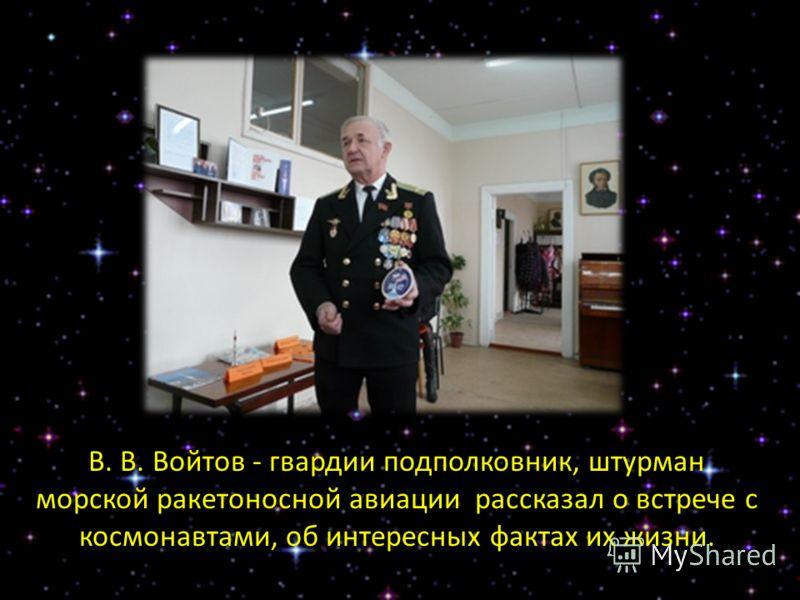 В. В. Войтов - гвардии подполковник, штурман морской ракетоносной авиации рассказал о встрече с космонавтами, об интересных фактах их жизни.