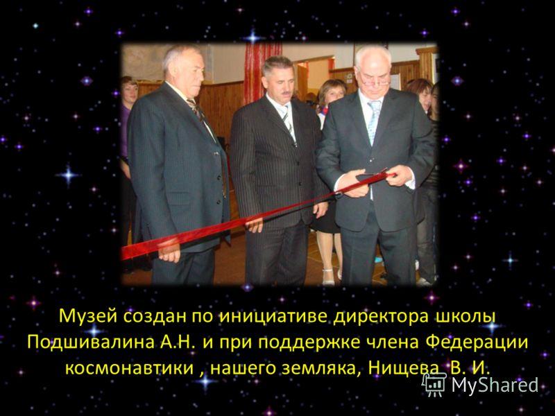 Музей создан по инициативе директора школы Подшивалина А.Н. и при поддержке члена Федерации космонавтики, нашего земляка, Нищева В. И.