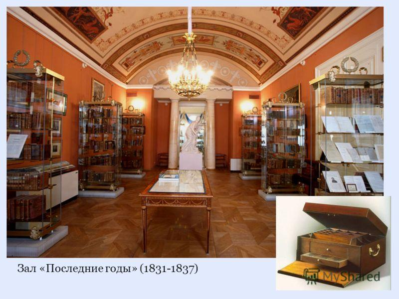 Зал «Последние годы» (1831-1837)