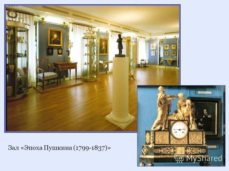 Зал «Эпоха Пушкина (1799-1837)»