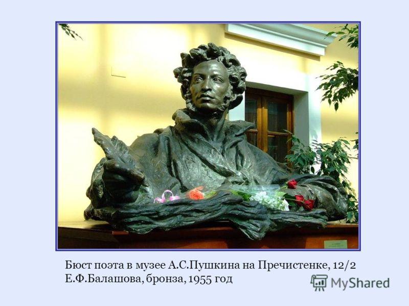 Бюст поэта в музее А.С.Пушкина на Пречистенке, 12/2 Е.Ф.Балашова, бронза, 1955 год