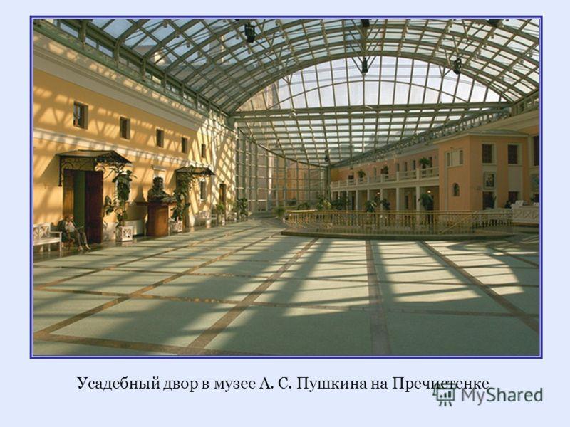 Усадебный двор в музее А. С. Пушкина на Пречистенке