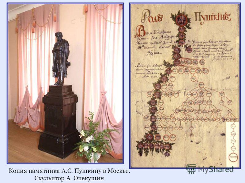Копия памятника А.С. Пушкину в Москве. Скульптор А. Опекушин.