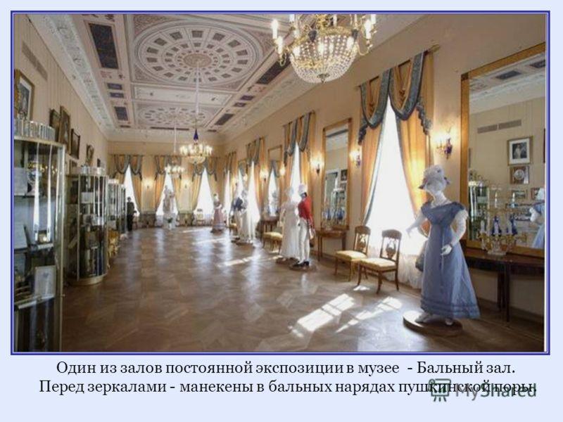 Один из залов постоянной экспозиции в музее - Бальный зал. Перед зеркалами - манекены в бальных нарядах пушкинской поры.