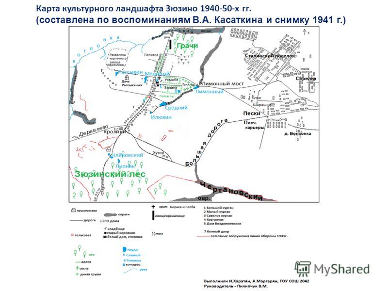 Карта культурного ландшафта Зюзино 1940-50-х гг. (составлена по воспоминаниям В.А. Касаткина и снимку 1941 г.)