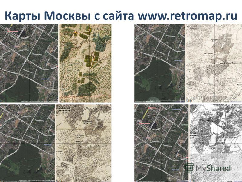 Карты Москвы с сайта www.retromap.ru