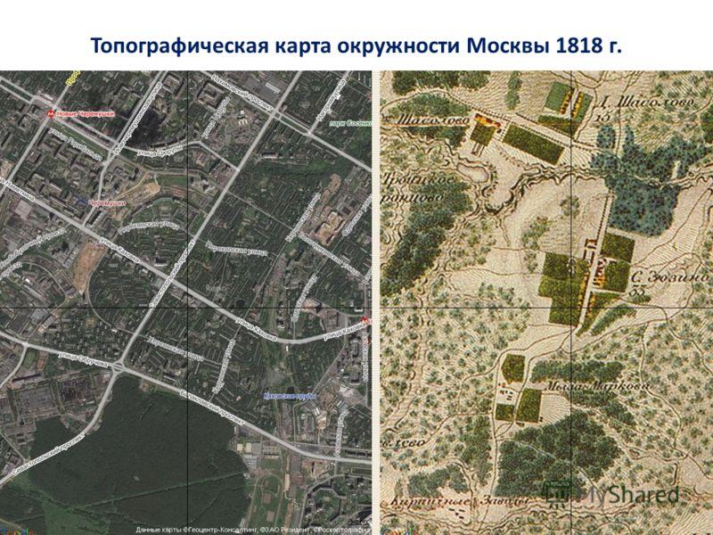 Топографическая карта окружности Москвы 1818 г.