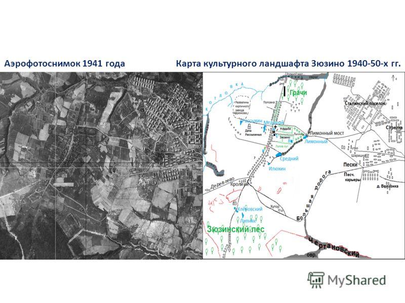Аэрофотоснимок 1941 года Карта культурного ландшафта Зюзино 1940-50-х гг.