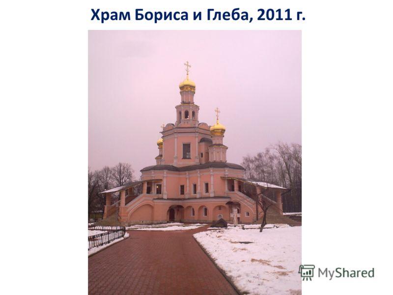 Храм Бориса и Глеба, 2011 г.