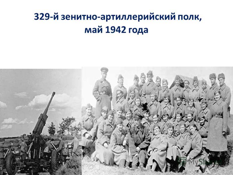 329-й зенитно-артиллерийский полк, май 1942 года