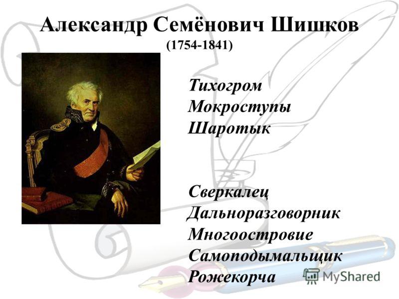 Александр Семёнович Шишков (1754-1841) Тихогром Мокроступы Шаротык Сверкалец Дальноразговорник Многоостровие Самоподымальщик Рожекорча