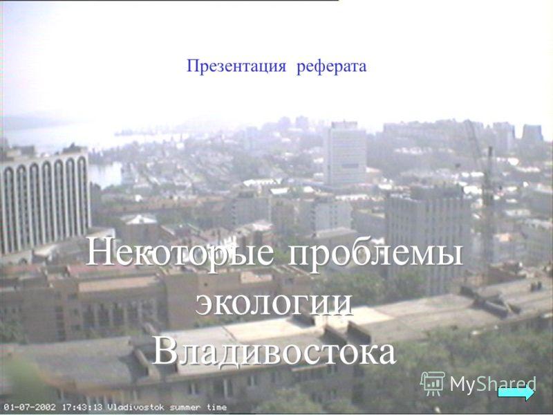 Презентация реферата Некоторые проблемы экологии Владивостока