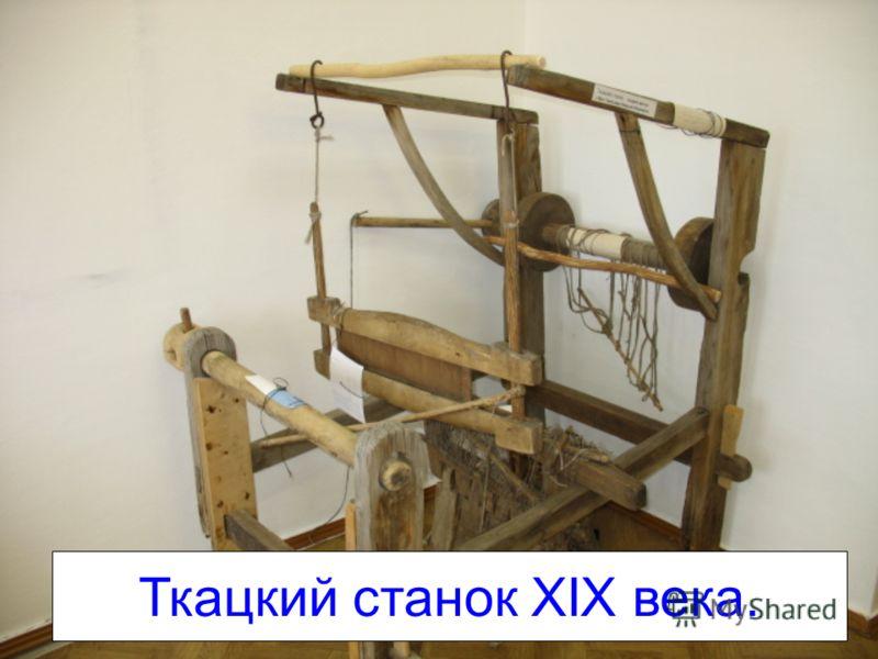 Ткацкий станок XIX века.