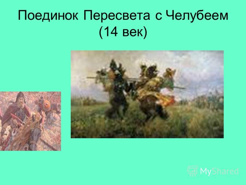 Поединок Пересвета с Челубеем (14 век)