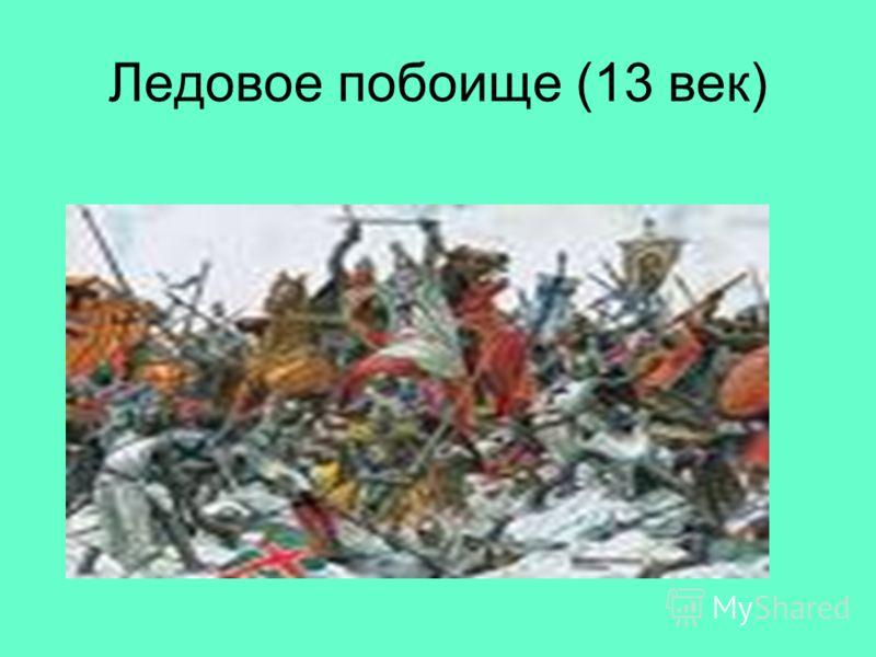 Ледовое побоище (13 век)