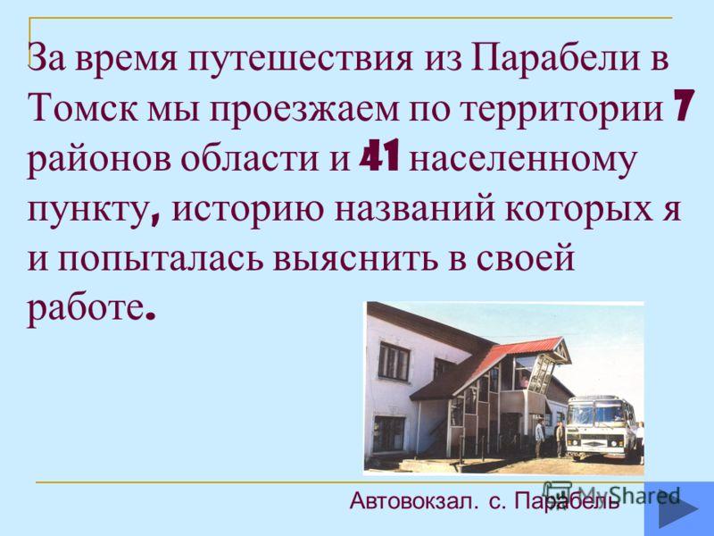 За время путешествия из Парабели в Томск мы проезжаем по территории 7 районов области и 41 населенному пункту, историю названий которых я и попыталась выяснить в своей работе. Автовокзал. с. Парабель