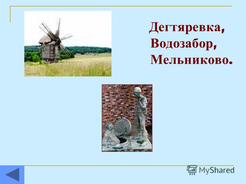 Дегтяревка, Водозабор, Мельниково.