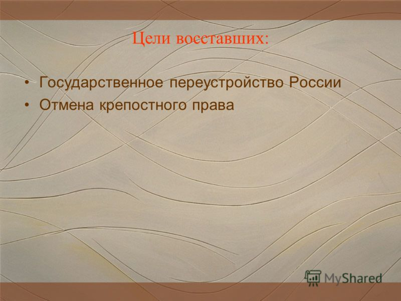 Цели восставших: Государственное переустройство России Отмена крепостного права