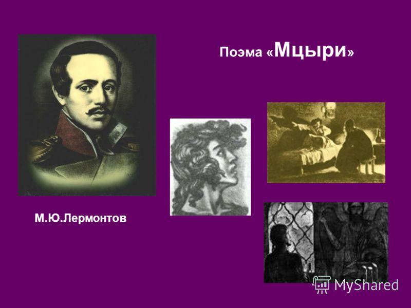 М.Ю.Лермонтов Поэма « Мцыри »