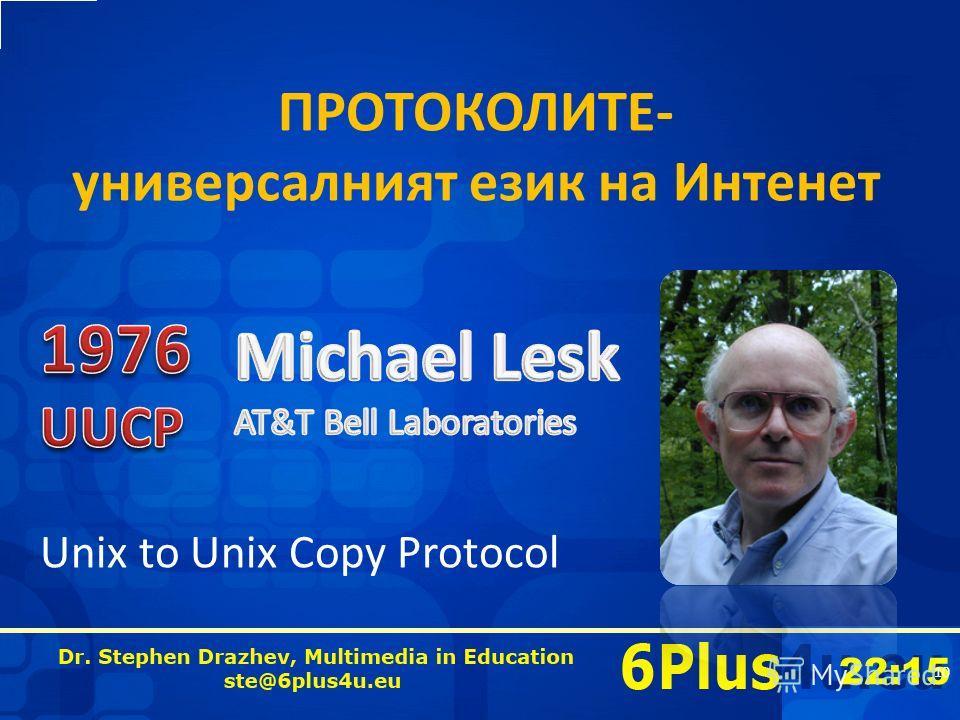 22:16 ПРОТОКОЛИТЕ- универсалният език на Интенет 10 Unix to Unix Copy Protocol