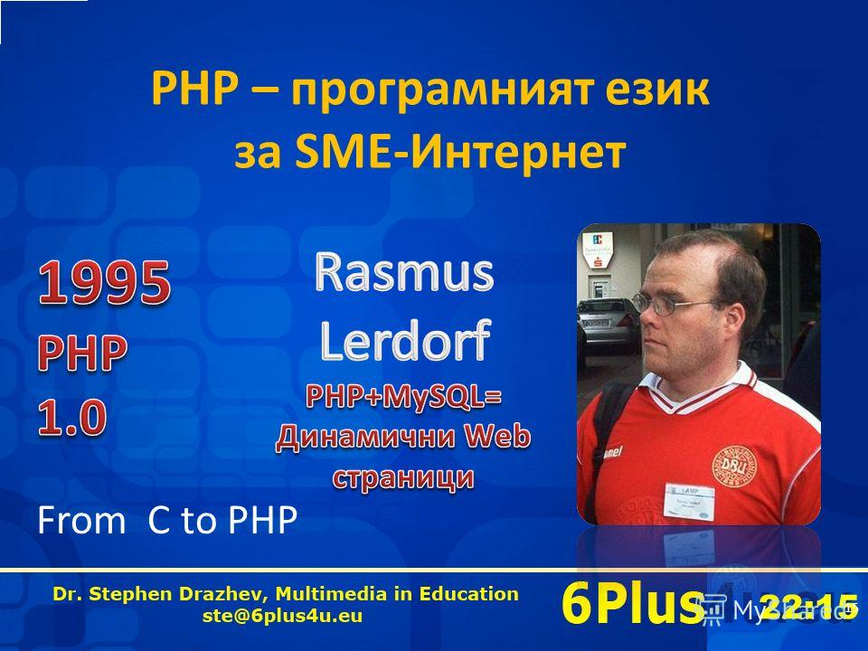 22:16 PHP – програмният език за SME-Интернет 15 From C to PHP
