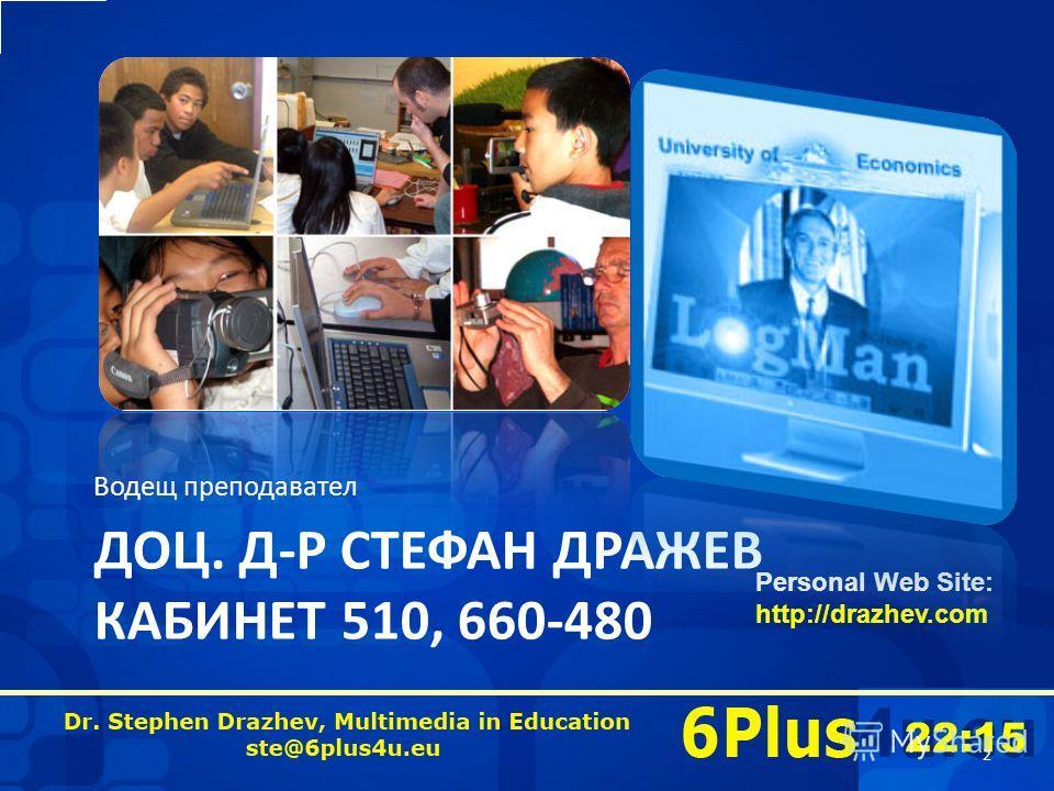 22:16 ДОЦ. Д-Р СТЕФАН ДРАЖЕВ КАБИНЕТ 510, 660-480 Водещ преподавател 2 Personal Web Site: http://drazhev.com