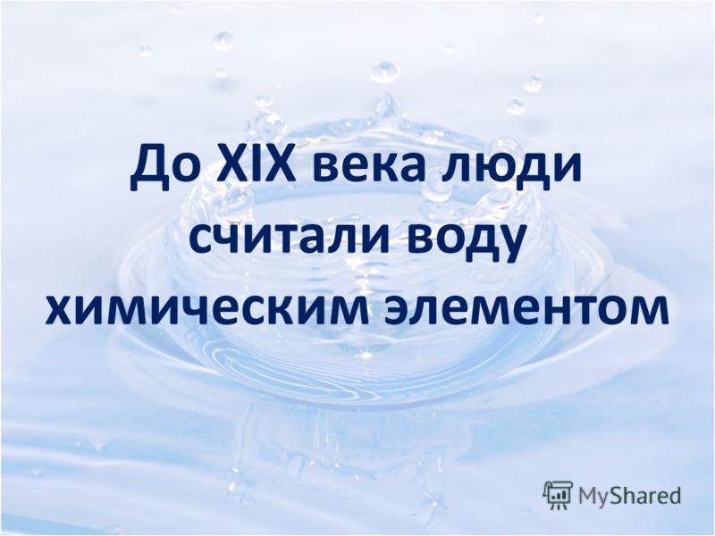 До XIX века люди считали воду химическим элементом