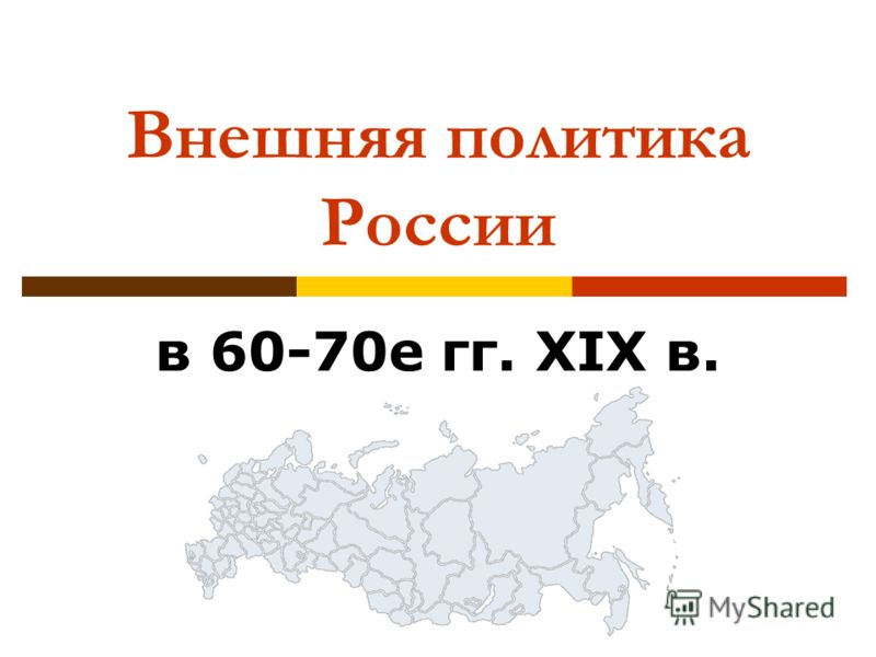 Внешняя политика России в 60-70е гг. XIX в.
