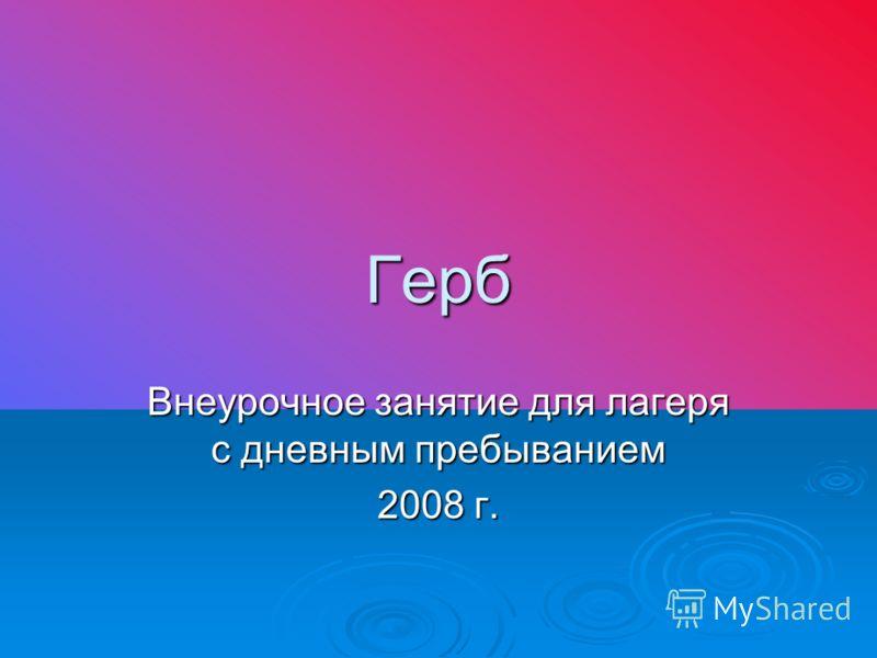Герб Внеурочное занятие для лагеря с дневным пребыванием 2008 г.