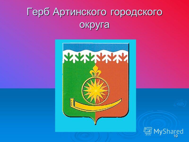 10 Герб Артинского городского округа