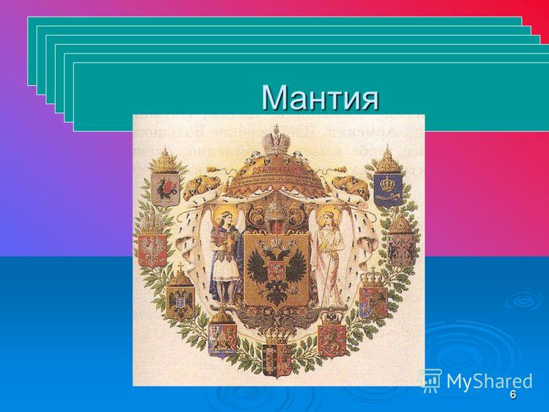 6 Щит Шлем Нашлемник Корона Щитодержатели Мантия