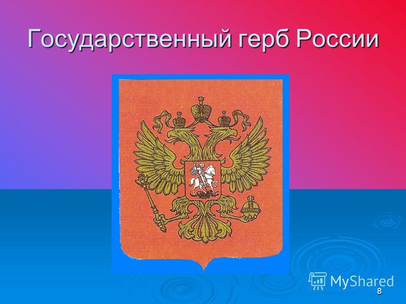 8 Государственный герб России