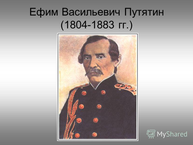 Ефим Васильевич Путятин (1804-1883 гг.)