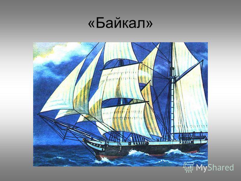 «Байкал»
