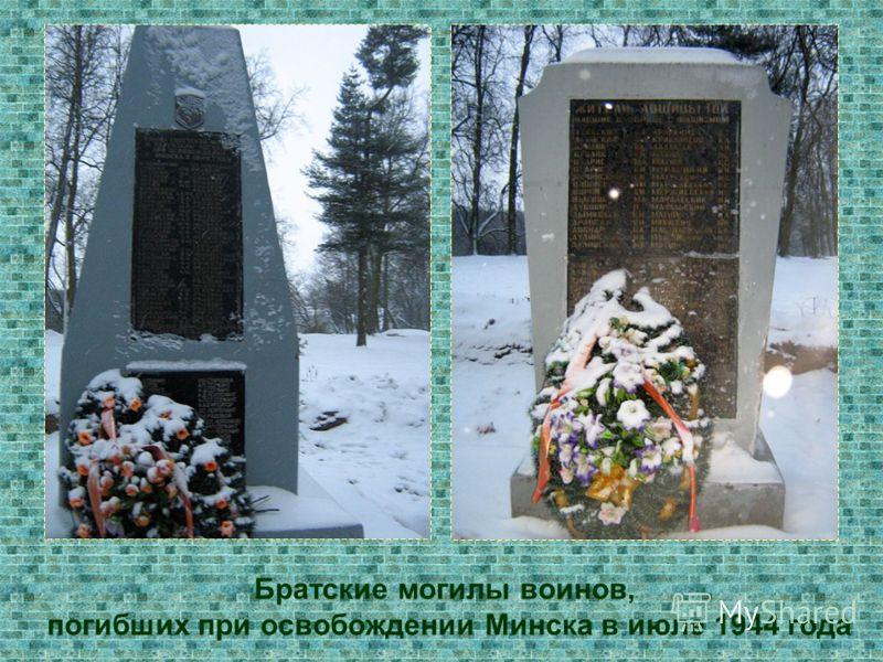 Братские могилы воинов, погибших при освобождении Минска в июле 1944 года